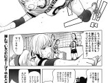 [蒟吉人] カヤ姉☆バレーボールに挑む (1)
