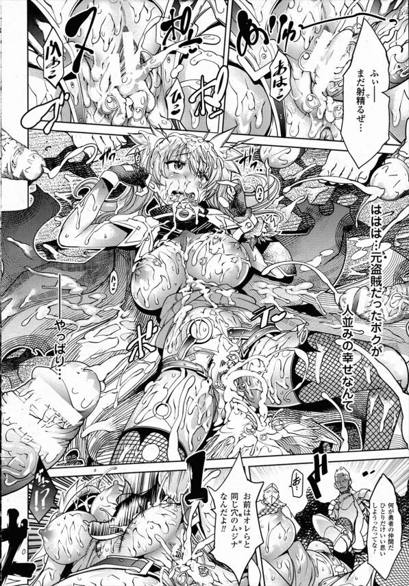 伝説の勇者とともに魔王を倒したメンバーの一人の元盗賊の少女は故郷に帰っても居場所がなく酒場で荒くれ者たちにレイプされてしまい… (10)