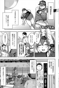 【エロ漫画・エロ同人】二軍落ちしてしまったプロ野球選手だったが、原因はセックスしていないことで妻以外の女とハメるwww