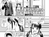 [杏咲モラル] 崖っぷちアイドルエロゲ声優体験 (1)