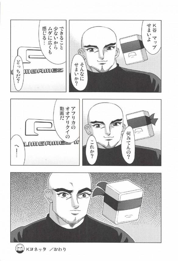 【ニーアオートマタ エロ漫画・エロ同人】ショタの9Sが交尾してみたいっていうからエロカワ巨乳の2Bがセックスさせてあげてるんだけど…w (19)