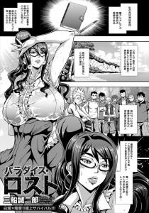 【エロ漫画】男子生徒たちと無人島に漂流した女教師は一線を踏み越えると凌辱されて肉便器になるwww