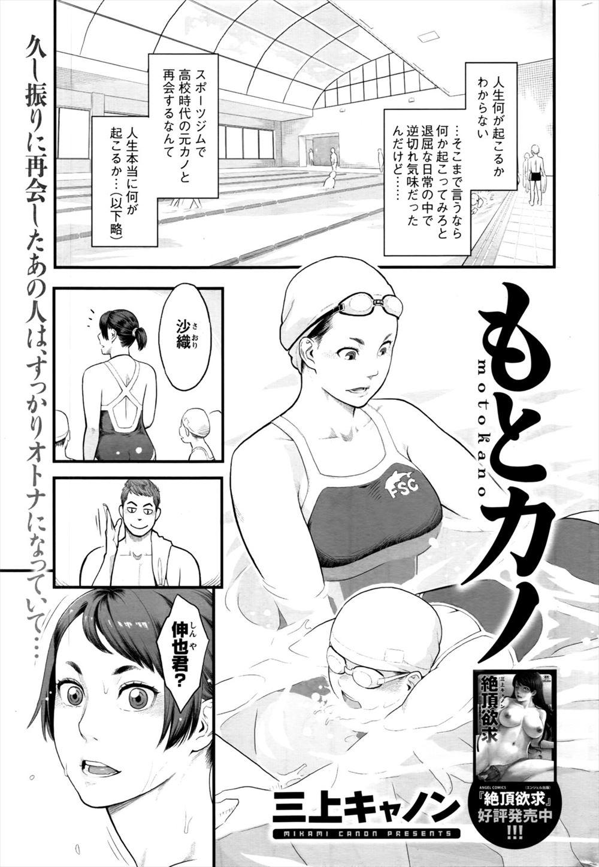 【エロ漫画】スポーツジムで元カノと再会し、女らしくなった身体に興奮して更衣室に行くと生ハメセックスする♥