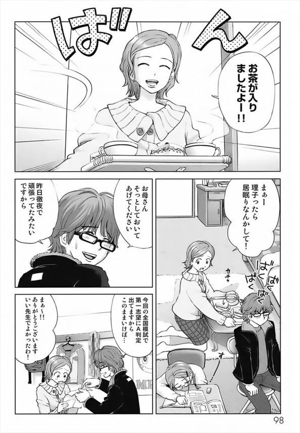 家庭教師は生徒の貧乳少女のことが好きで、彼女に好意がバレるとラブラブエッチすることにwww (2)