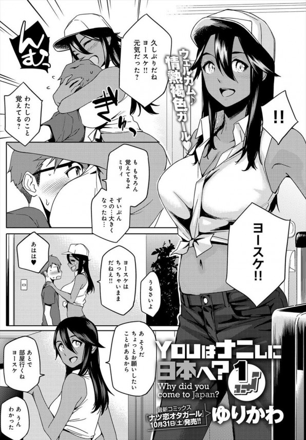 [ゆりかわ] Youはナニしに日本へ?1 (1)