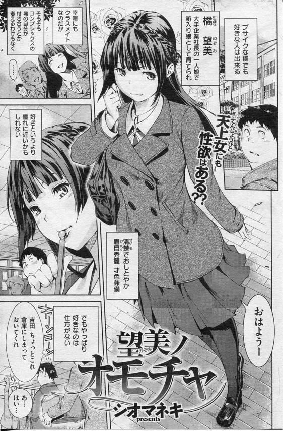 [シオマネキ] 望美ノオモチャ (1)