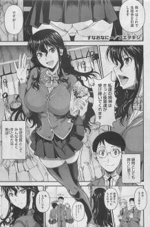 えっちな巨乳美人女子校生が学校で先生とセックスしてるよ~ww