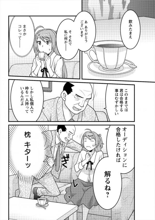 【エロ漫画・エロ同人】ただのOLだったはずが気が付けばアイドルを目指す少女になっていて、媚薬を飲まされるとハメられてしまうwww (10)