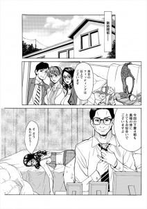 【エロ漫画・エロ同人】下着のモニターと称して販売員とセックスしている人妻だったが、娘も同じことをしていた!!