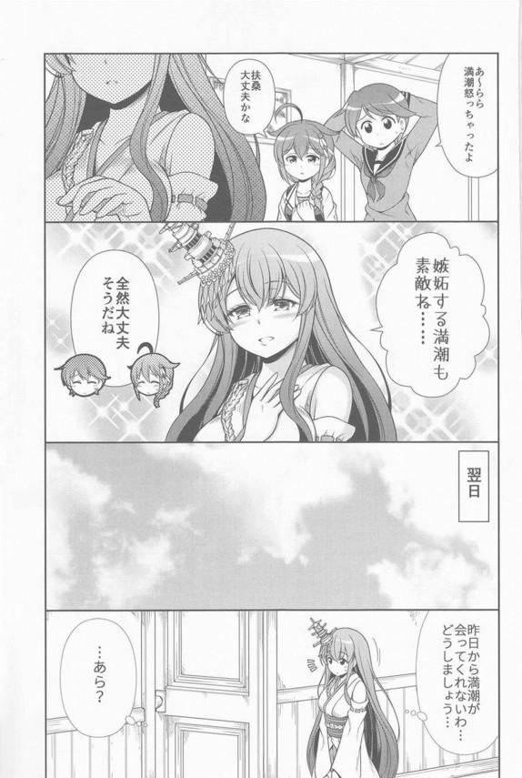 【艦これ エロ漫画・エロ同人】かわいい艦娘時雨、山城、満潮たちの面白非エロ漫画だおww (7)