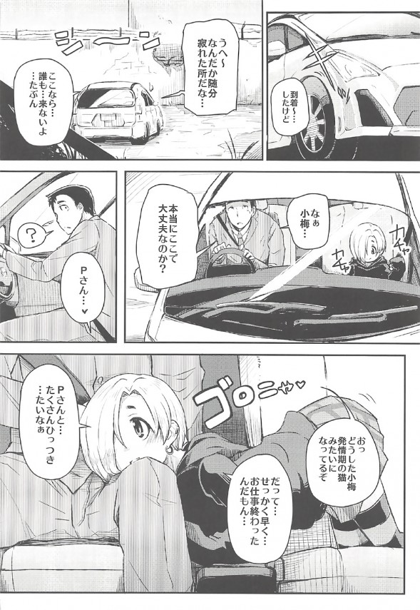 【モバマス エロ同人】小梅と久しぶりに二人きりになったプロデューサーは彼女に求められるままにカーセックスする!! (3)
