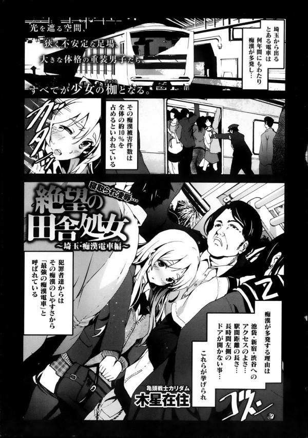 [木星在住] 絶望の田舎処女 ~埼玉・痴漢電車編~ (1)