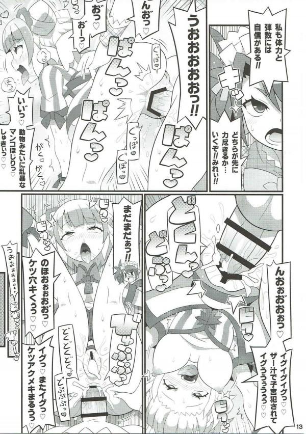 【プリパラ エロ漫画・エロ同人】フタナリの東堂シオンが南みれぃに中出し三昧したりアナルセックスしたら逆レイプされて…wwww (14)