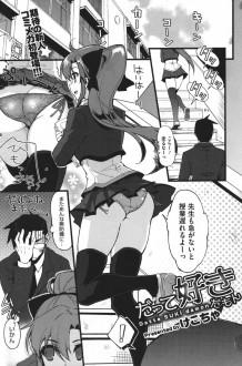 無防備で素直なJKと先生のことが大好きで彼を誘惑するのだが彼はそれをイタズラとしかとってくれないカタブツで…