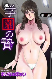 【エロ漫画・エロ同人】新任の女教師が見たのは、先輩の女教師が男子生徒たちの性奴隷になっているところだった…!