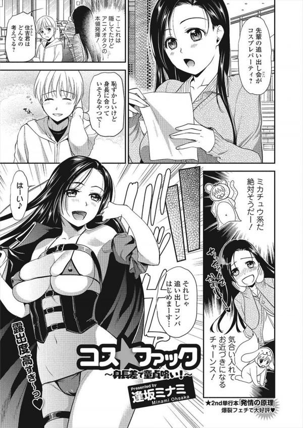 [逢坂ミナミ] コスファック (1)