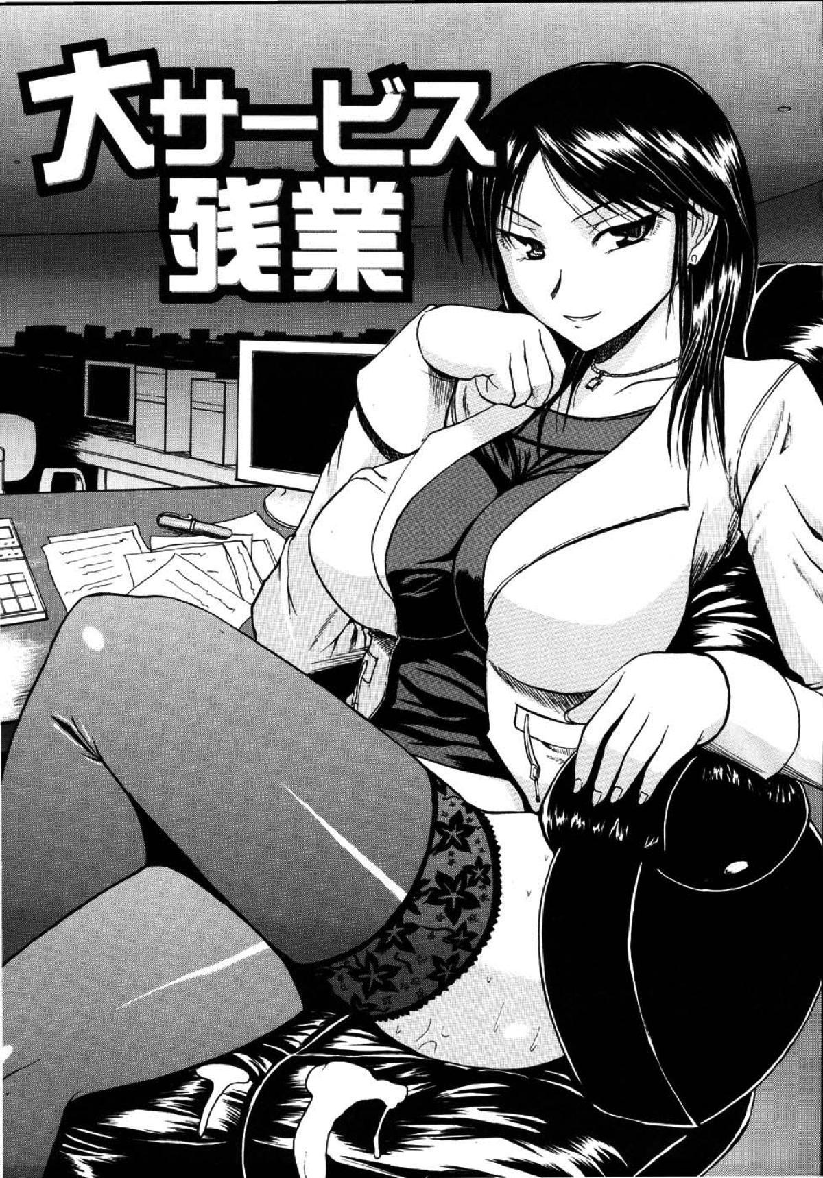 [吉村竜巻] 大サービス残業 (1)