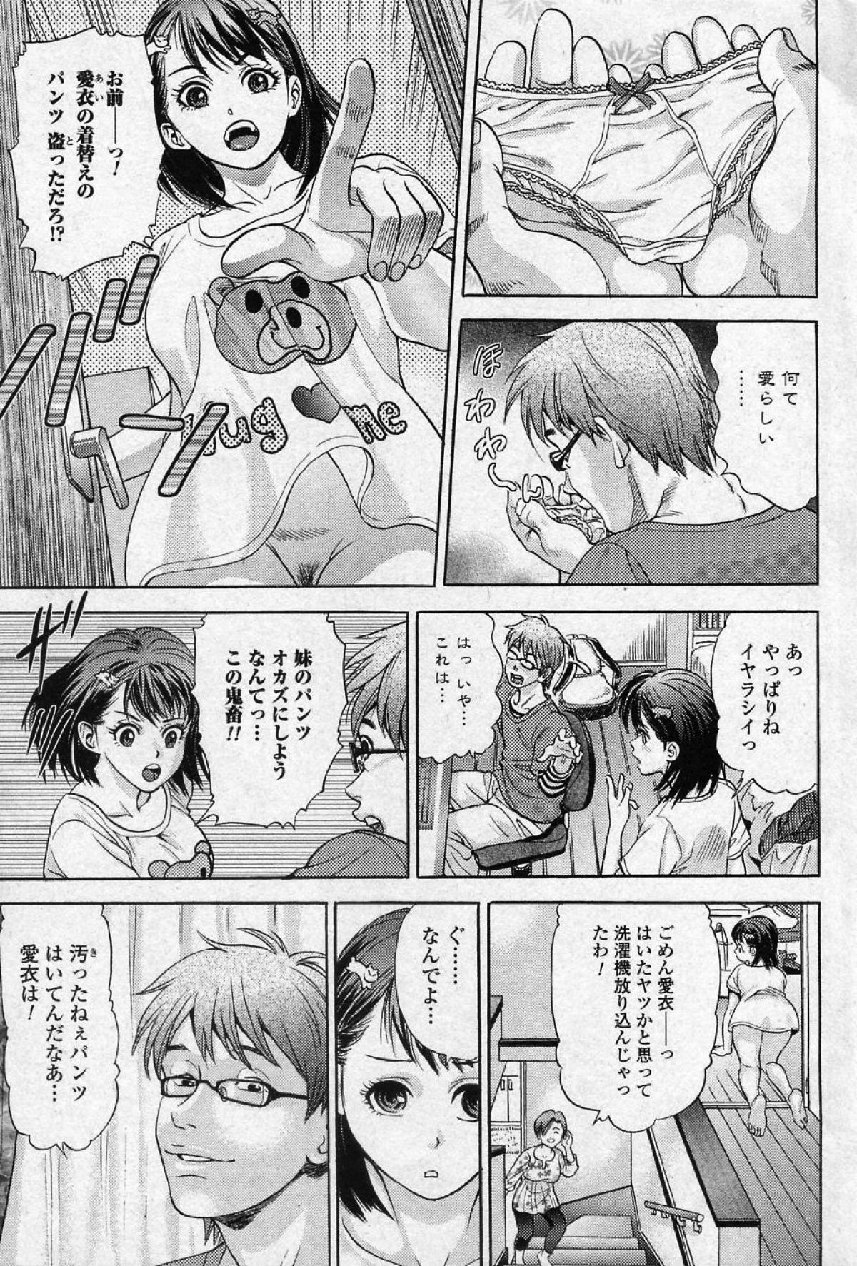 [中島史雄] 一日早いプレゼント (1)