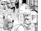 [朝倉満] ニコニコ女子刑務所 (1)