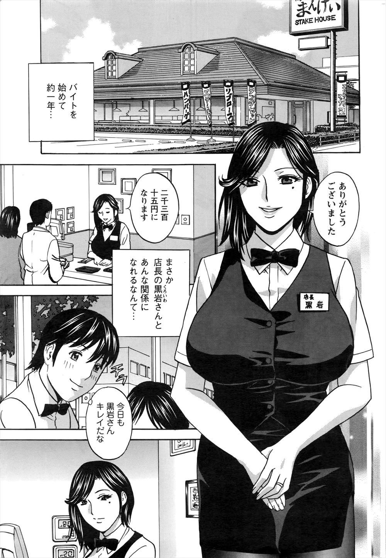 [英丸] 熟れ乳くらべ 第1話 (5)