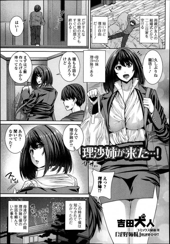 [吉田犬人] 理沙姉が来た・・・! (1)