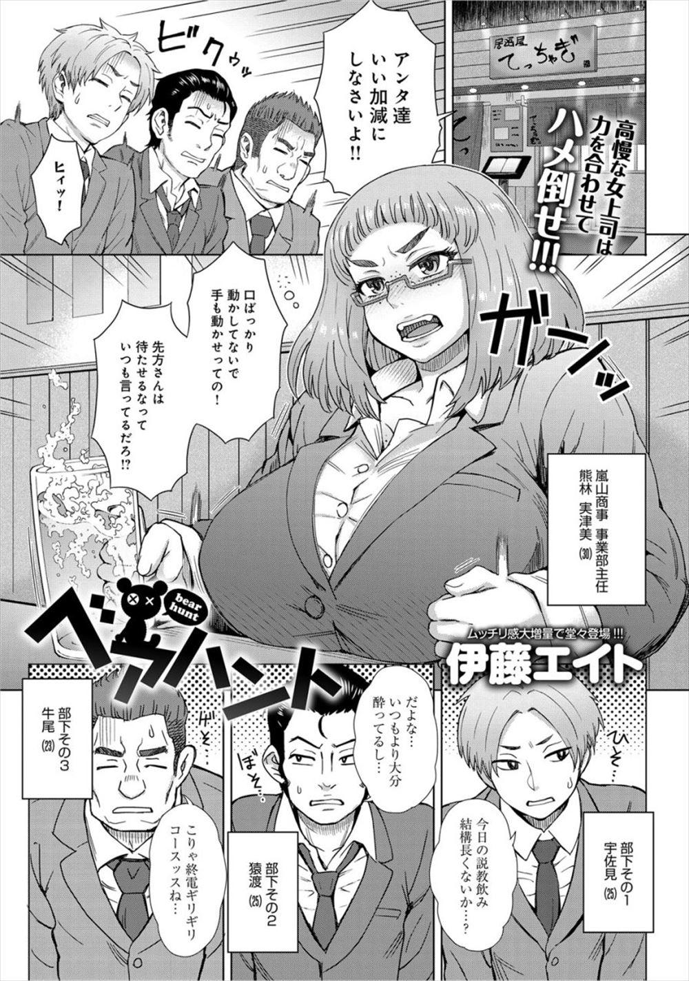 【エロ漫画・エロ同人】厳しい女上司が酔いつぶれたのを見て部下三人は協力して女としての悦びを教えてやる!!