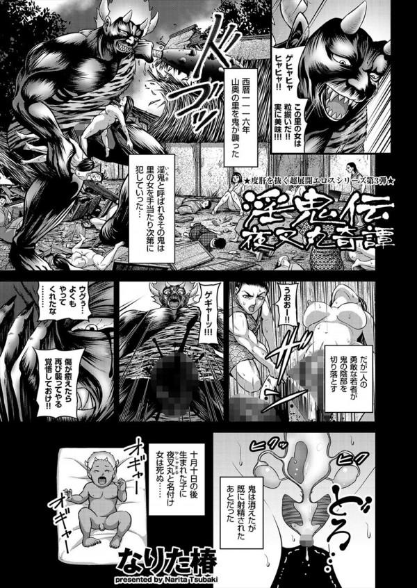 [なりた椿] 淫鬼伝 夜叉丸奇譚 (1)