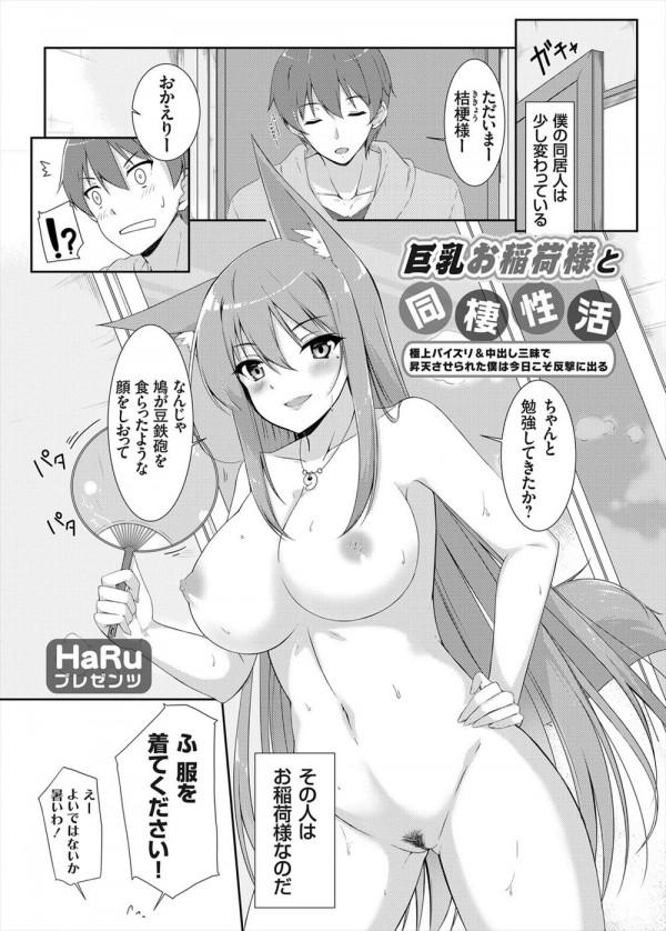 【エロ漫画・エロ同人】巨乳なお稲荷様と同棲することになると、彼女にエッチに誘われるままにセックスすることにwww (1)