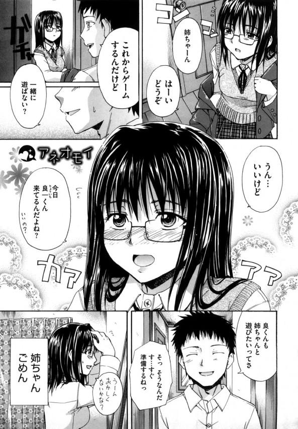[鶴田文学] アネオモイ (1)