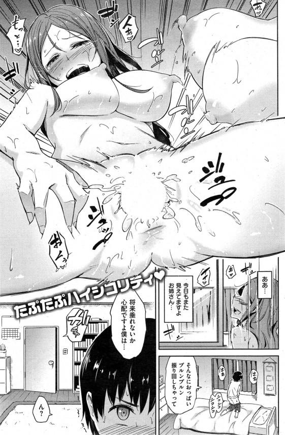 [煙ハク] 持ち味イかして (1)