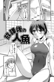 水泳部の部長と勝負をして勝ったから競泳水着姿の彼女とセックスさせてもらうwwwwwww