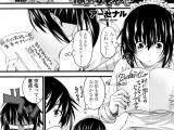 [アーセナル] はじめてのおとうといじり (1)