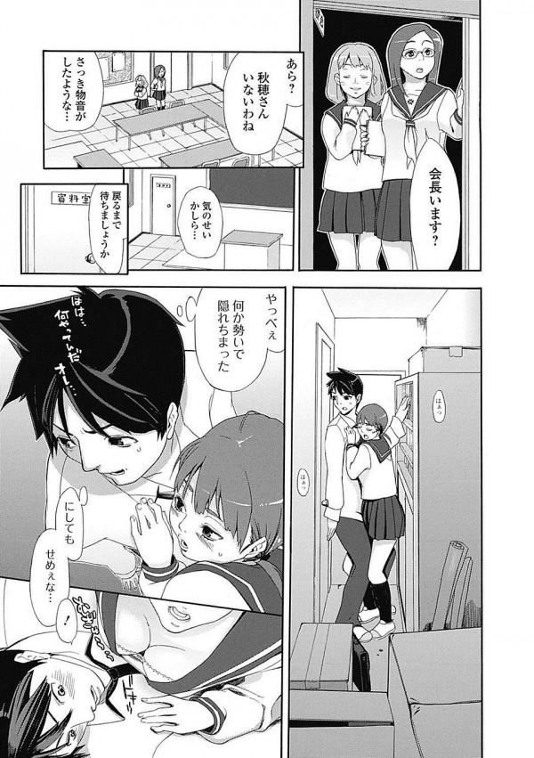 【エロ漫画・エロ同人】色気がないと思っていた幼馴染と急接近したらつい興奮してキスやセックスもしちゃうwww (7)