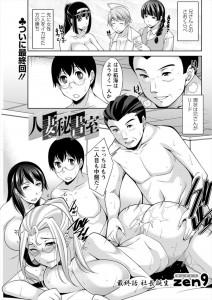 【エロ漫画・エロ同人】兄とさおくらべをすることになり女性二人をイカせる勝負をするが、巨乳秘書をイカせてハーレムを築くwww