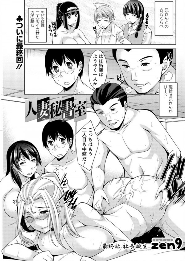 [zen9] 人妻秘書室 最終話 (1)