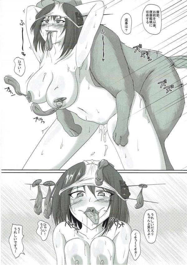 【艦これ エロ漫画・エロ同人】最近生意気な摩耶が提督に催眠かけられて罰として輪姦されたり獣姦されたりと肉便器状態にww (17)