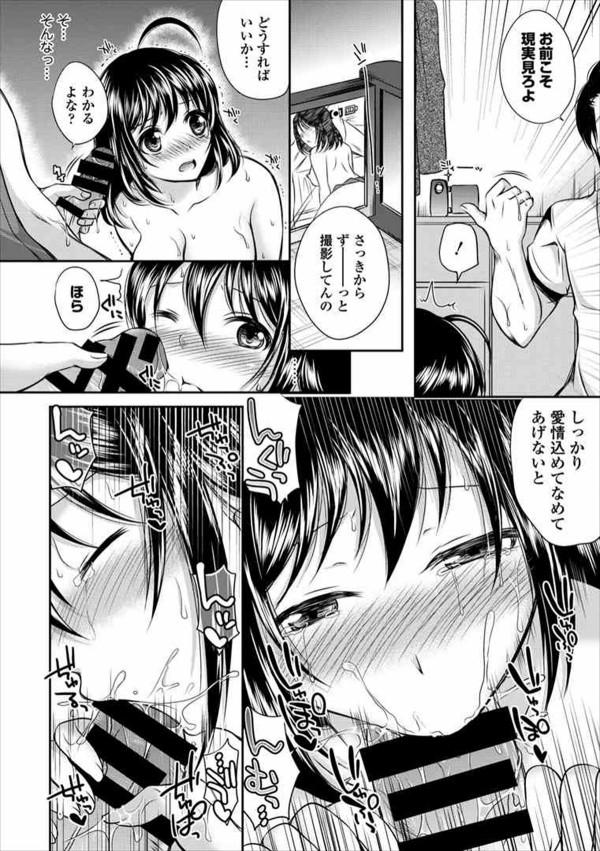 好きな乙女ゲームのオフ会に参加することにしたJKだったが、来たのは男二人で3Pで犯されハメ倒される!! (12)