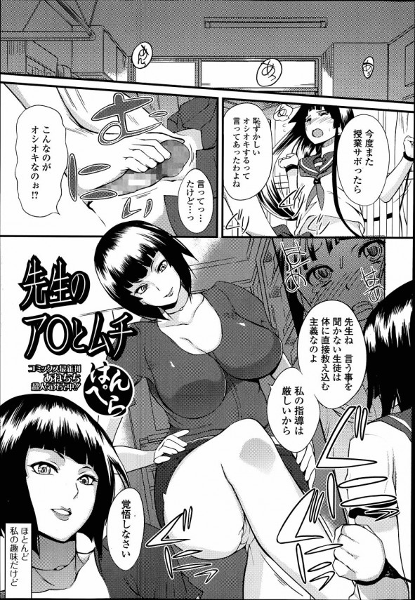 [はんぺら] 先生とア〇とムチ (1)