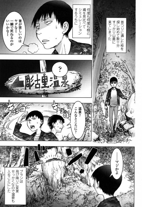 [蒟吉人] 崖っぷちの女 (1)