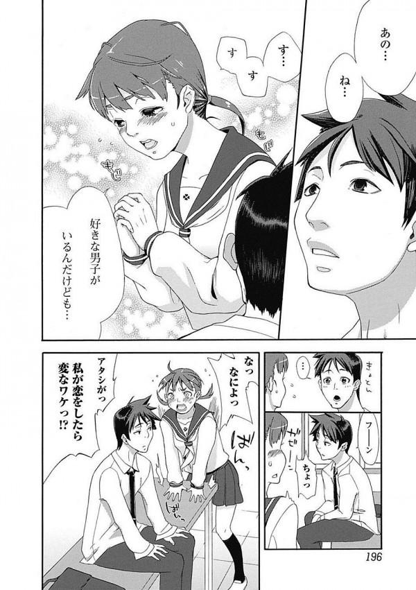 【エロ漫画・エロ同人】色気がないと思っていた幼馴染と急接近したらつい興奮してキスやセックスもしちゃうwww (4)