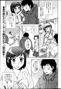 【エロ漫画】彼女と付き合って半年、彼女の部屋に招待されたことがなくて不安に思って彼女に話を聞くと彼女の住まいは音が筒抜けのボロアパートで…【無料 エロ同人】