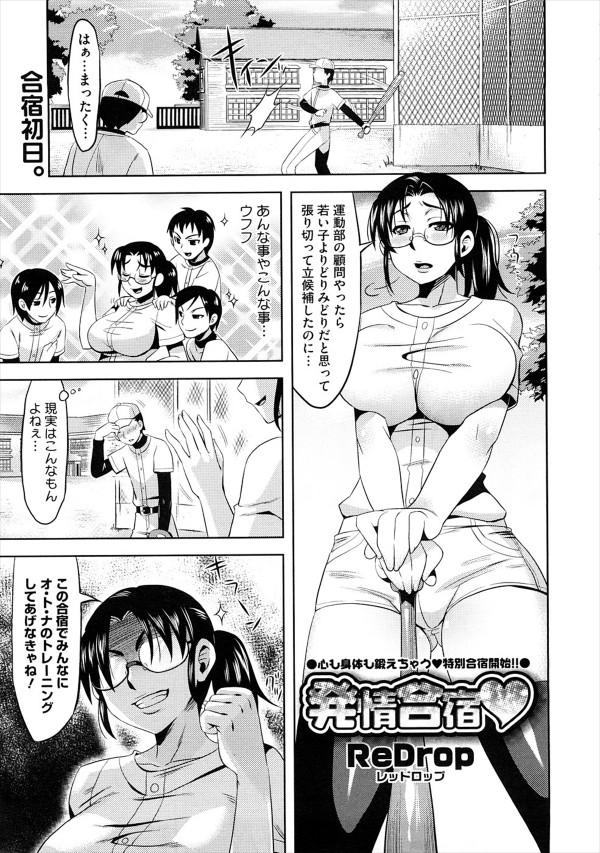 [ReDrop] 発情合宿 (1)