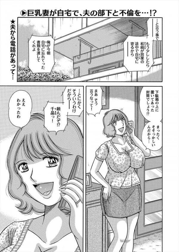 [海野幸] 奥様ヒミツの情交 (1)