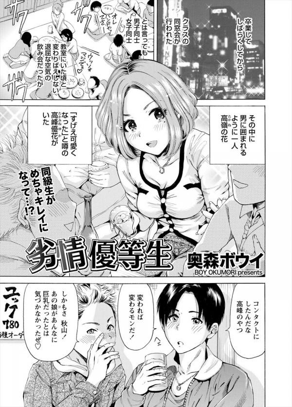 [奥野ボウイ] 劣情優等生 (1)