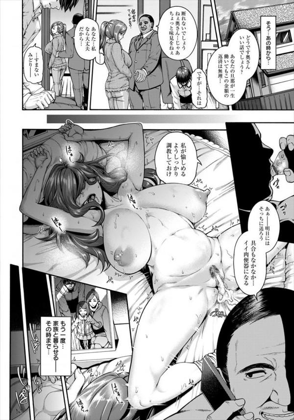 【エロ漫画】家族のために身体を売った人妻はデカチンのご主人様に何度もハメられて肉便器になるwww (2)