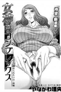 [やながわ理央] 女神達のコンプレックス 第1話 (5)