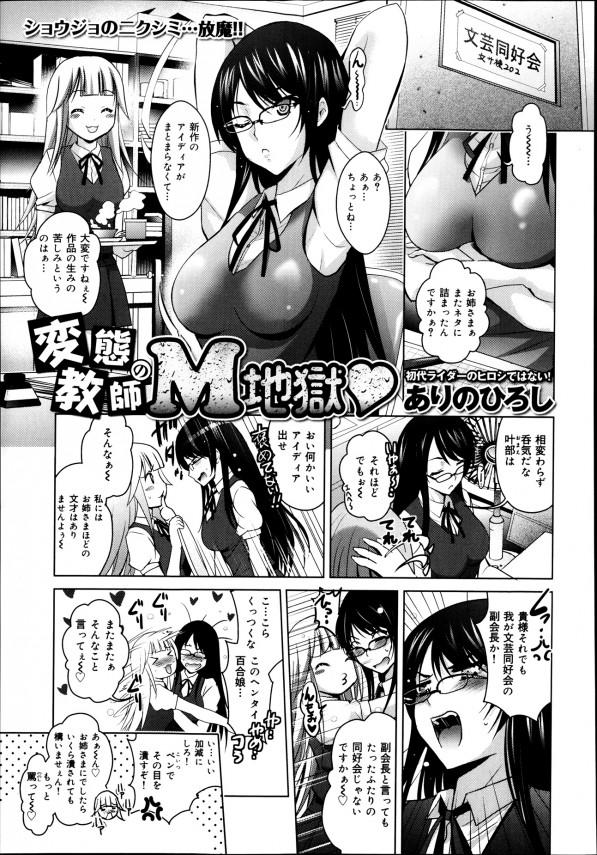 [ありのひろし] 変態教師のM地獄 (1)