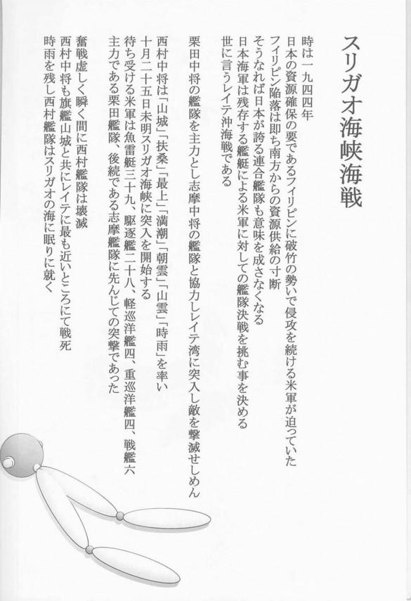 【艦これ エロ漫画・エロ同人】かわいい艦娘時雨、山城、満潮たちの面白非エロ漫画だおww (24)