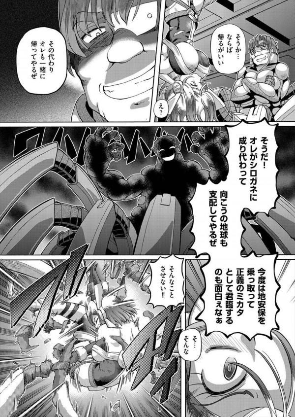 少女刑事は特殊なスーツを着て戦うが、拘束されると膣内に動くスライムを入れられて絶頂するwww (10)