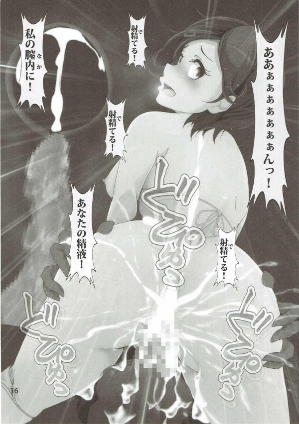 【ユーフォ エロ漫画・エロ同人】希美とみぞれが百合エッチしたり葉月&みぞれ、久美子&麗奈がそれぞれ乱交セックスしちゃってるぞ! (15)